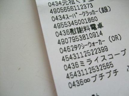 Dscf7385